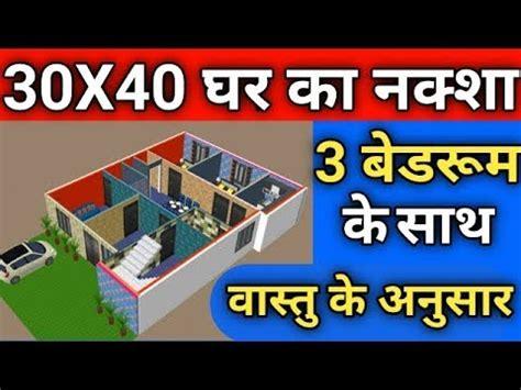 ghar ka naksha  house plan    house design makan ka naksha youtube