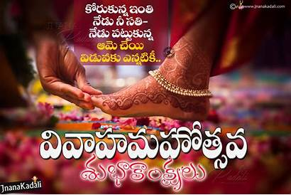 Telugu Wishes Marriage Happy Greetings Anniversary Quotes