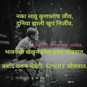 Sorry Images Fo... Marathi Tapori Quotes