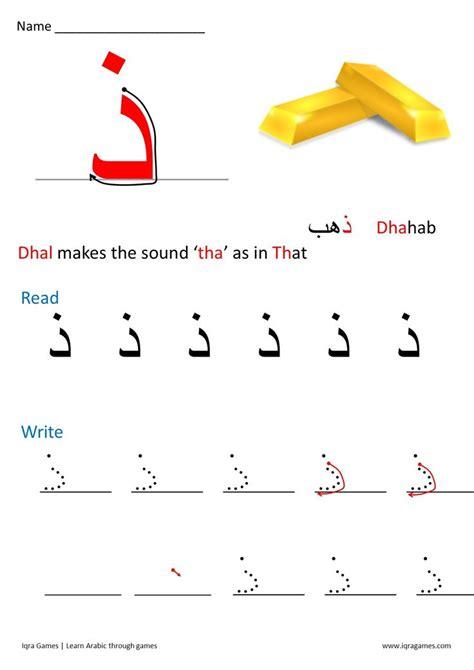 work sheet images  pinterest arabic language