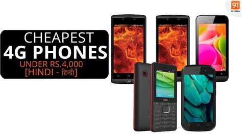 Best 4g Mobile Phone Under 4,000 Rs