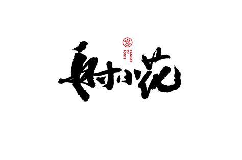 p creative chinese brush calligraphy art font