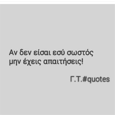 greek quotes ideas  pinterest