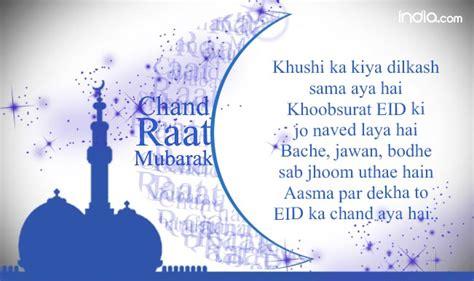 Best Chand Mubarak Sms Shayari