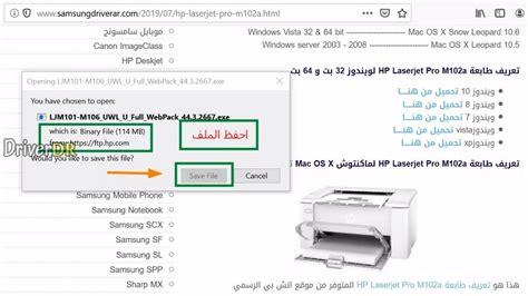 أنظمة التشغيل المتوافقة بطابعة hp laserjet p1102 لويندوز(windows). تنزيل طابعة Hp Laserjet 1102 / Hp Laserjet Pro P1102 Driver And Software Free Downloads - تعريف ...