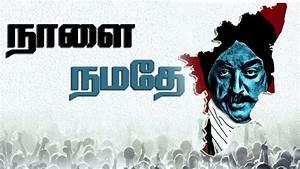 நாளை நமதே : Kamal Hassan Released his Political Party Song ...