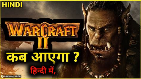 As an orc horde invades the planet azeroth using a magic portal, a few human heroes and dissenting orcs must attempt to stop the true evil behind this war. Warcraft Hindi Dubbed Movie Download - warcraft movie download in hindi 480p : How to download ...