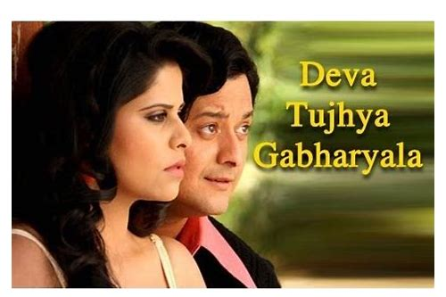 deva tuzya gabharyala audio song download