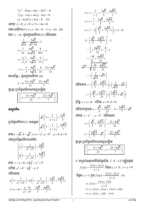 12th grade math comprehension worksheets 12th best free