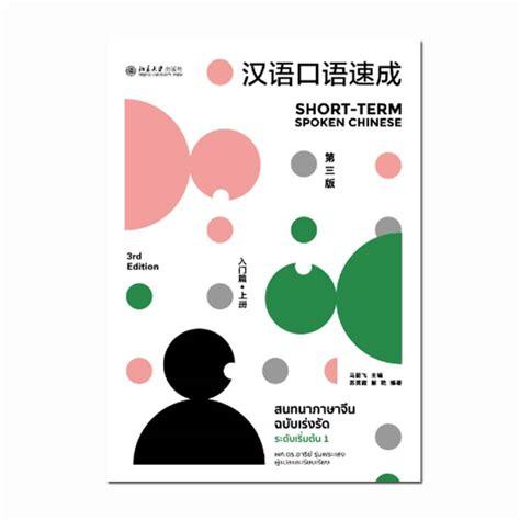 ซื้อ สนทนาภาษาจีนฉบับเร่งรัด - ระดับเริ่มต้น 1 (Short-Term ...