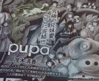 Earth Chan Anime Capitulo 1 El Pupa Finalizar 225 El 12 De Diciembre