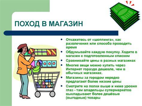 Современные методы экономии материальных ресурсов .