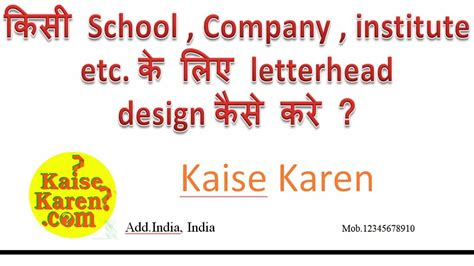 create  letterhead  word  hindi kisi bhi