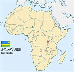 ルワンダ:ルワンダ共和国:アフリカ大陸基本情報