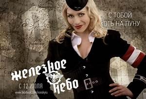 Обои Железное небо, Iron Sky, Юлия Дитце, Julia Dietze ...