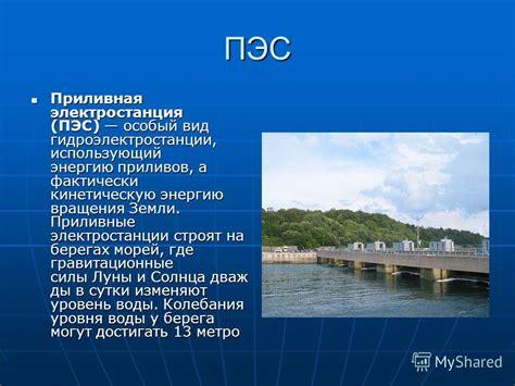 Перспективы ПЭС в России Kvazar_Old . AfterShock • Каким будет завтра?