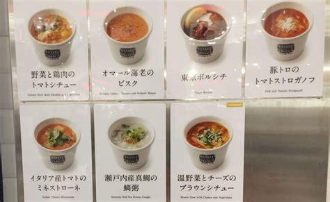 スープ ストック メニュー