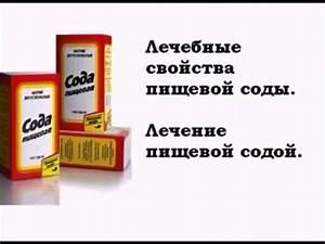 Пищевая сода и соль против грибка ногтей