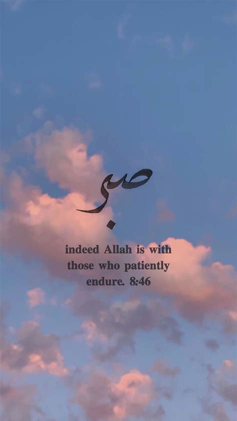 sabr 1000 in 2020 quran quotes inspirational live and