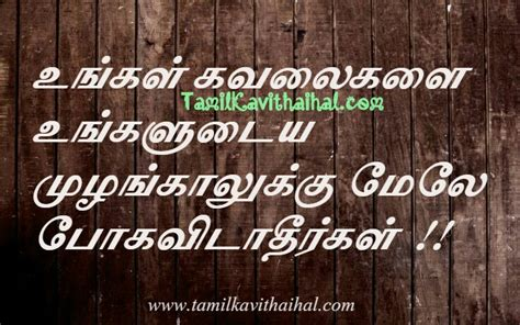 Here are 50 quotes to inspire you to succeed in the face of failures, setbacks, and barriers. 75+ One Line Status On Life In Tamil - india's life quotes