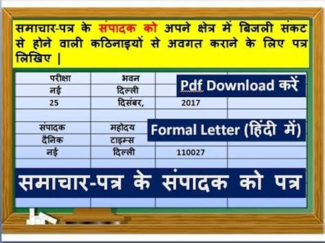 formal letter  hindi mts  descriptive paper