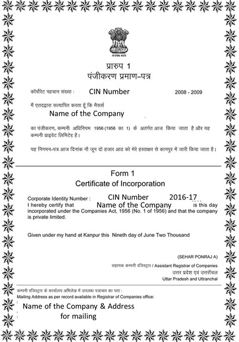certificate  incorporation   private limited company