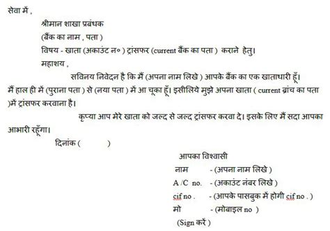 bank application letter  hindi bank application letter