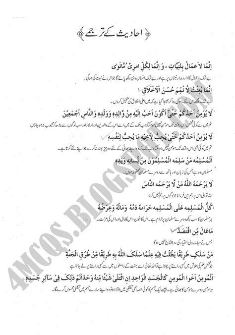 4 MCQ's: Islamiat notes - ayat qurani ahadees ka tarjuma