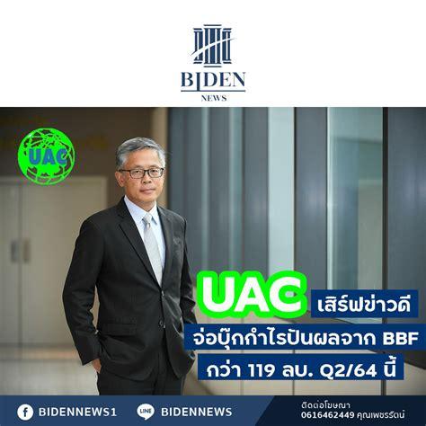 UAC เสิร์ฟข่าวดี จ่อบุ๊กกำไรปันผลจาก BBF กว่า 119 ลบ. Q2 ...