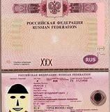 биометрические паспорта россии в ухте