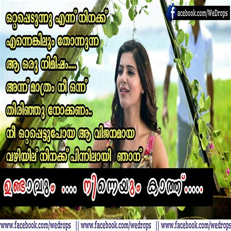 Malayalam Love Quotes Free Download