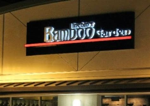 inchin bamboo garden inchins bamboo garden sunnyvale restaurant reviews