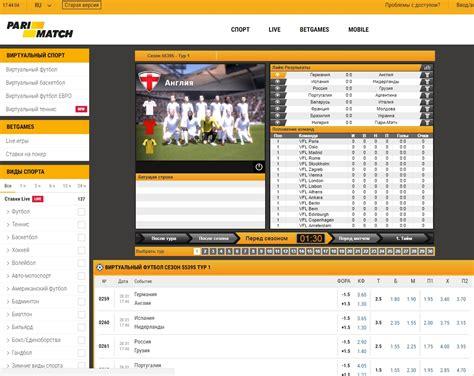 Стратегия ставок на виртуальный футбол в париматч