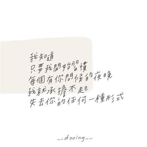 雨过枇杷俏 竹篙略挑随手抛 谁接着 个中酸甜 日后都付一笑. 關於愛情的手寫語錄 - 手作板 | Dcard