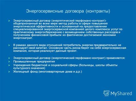 Энергосервисные контракты Энергосберегающие технологии