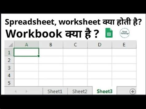 what is spreadsheet worksheet and workbook in hindi