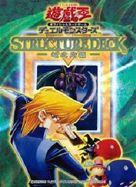 Yugioh Joey Structure Deck by Structure Deck Joey Yu Gi Oh Fandom Powered By Wikia