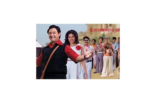 marathi filme baixar gratuito duniyadari mp4 hd