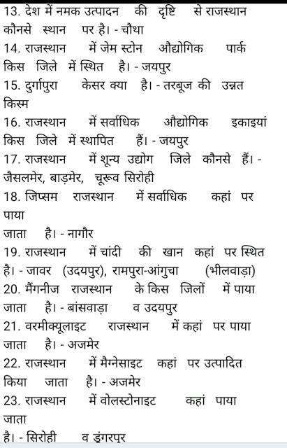 Rajasthan gk notes in Hindi no.17 topic:minerals ~ shiksha2you