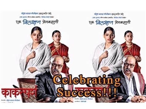 marathi movie songs mp4 free download