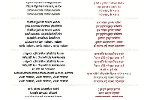 descargar gratis vande mataram en hindi song