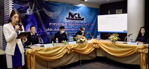 NCL จัดประชุมสามัญผู้ถือหุ้นประจำปี 2563 ผ่านสื่อ ...