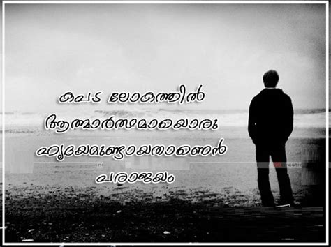 Lost Friendship Quotes Malayalam