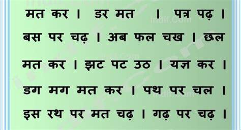 read hindi  letter word sentences pinterest