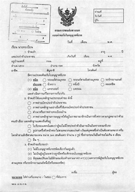 bureau des permis de conduire horaires bureau des permis de conduire unique bureau des permis de