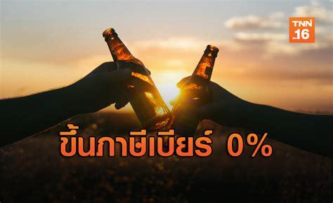 เล็งรีดภาษีเบียร์ 0% ปีหน้า ตัดวงจรนักดื่มหน้าใหม่