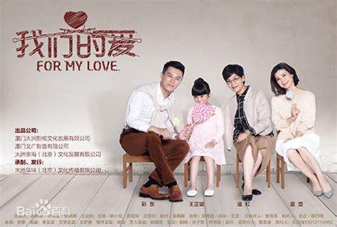 中国ドラマ: 我们的爱 | 妻から離婚を言われた日 in JP 帰国中
