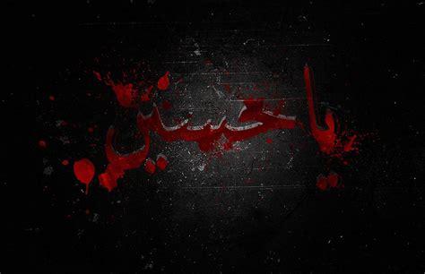 Salam Ya Hussain Hd Noha Azadari Wallpaper Photos Pictures
