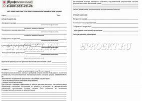 акт установки и перемещения демонтированного оборудования на склад
