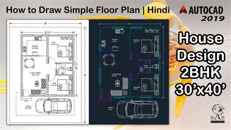 simple floor plan  bhk  autocad step  step tutorial